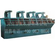 Floatation Machine for sale